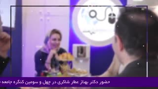 حضور دکتر بهناز عطار شاکری در کنگره جامعه جراحان ایران