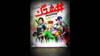 دانلود فیلم هشتگ (کامل)| فیلم ایرانی هشتگ -HD