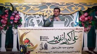 Raefipour-Jonude_Aghl_Va_Jahl-J18-Mashhad-1398.02.23-[www.MahdiMouood.ir]