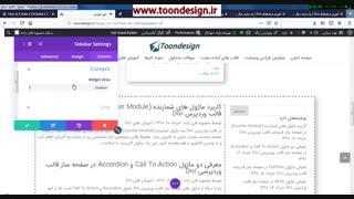 معرفی اجمالی ماژول های وبلاگ، سایدبار، دکمه و فایل صوتی در قالب وردپرس Divi