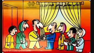 آداب معاشرت در عید نوروز - قسمت اول