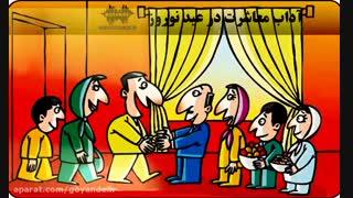 آداب معاشرت در عید نوروز - قسمت سوم