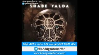 بیت شب یلدا از امیر تتلو - آهنگسازبرتر