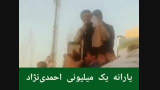 یارانه یک میلیونی احمدی نژاد