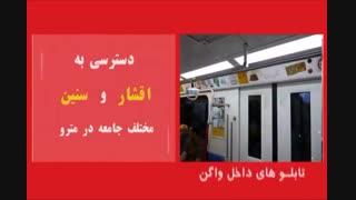 تبلیغات در مترو تهران و کرج