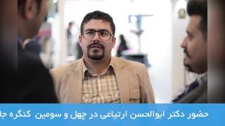چهل و سومین کنگره جامعه جراحان- دکتر ابوالحسن ارتیاعی