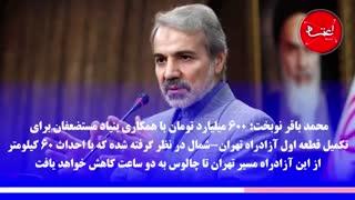 پیچ و خمهای آزادراه تهران چالوس