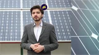 آموزش مبانی خورشیدی