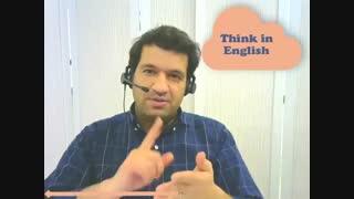 چطور مکالمه زبان انگلیسی رو تقویت کنیم؟ قسمت اول! انگلیسی فکر کنید! 0