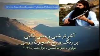 شعر جانسوز مولانا در لحظه وداع با شمس. با صدای زنده یاد خلیل عالی نژاد