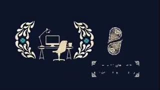 اطلاعیه پذیرش دانشجو در دانشگاه علوم اسلامی رضوی