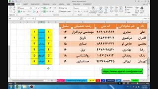 آموزش EXCEL جلسه 32