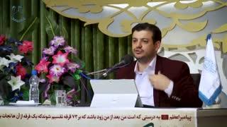 سخنرانی استاد رائفی پور - جنود عقل و جهل - جلسه 23 - 1398.02.28