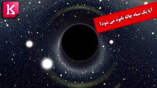 آیا یک سیاه چاله نابود می شود؟