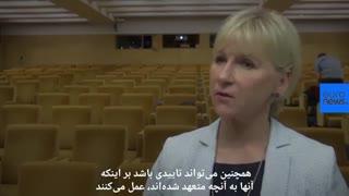 وزیر خارجه سوئد: آنچه آمریکاییها با برجام کردند، بسیار مخرب است …