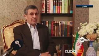 بخشی از گفتگوی  احمدی نژاد با شبکه الآن امارات