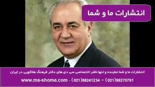 دکتر فرهنگ هلاکویی: دوشنبه، ۶ خرداد ۱۳۹۸ صبح