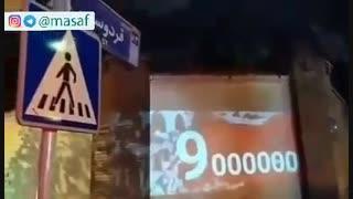 جمعی از دانشجویان شب گذشته با پخش تصاویری بر روی دیوار سفارت انگلیس، جنایتهای این کشور علیه ایران را یادآوری کردند. 