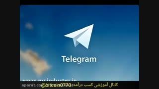 کسب درآمد میلیونی از تلگرام