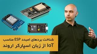 شناخت بردهای امبدد ESP و نکتههای سخت افزاری برای IoT از زبان اروند طباطبایی