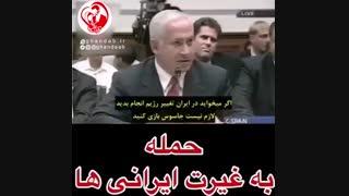 نتانیاهو: اگرمیخواهید رژیم ایران سقوط کند بر روی دیش ماهواره تمرکز کنید