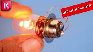 جنراتور برق الکتریکی رایگان
