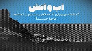 حوادث پیاپی برای نفتکش ها در خلیج فارس و دریای عمان