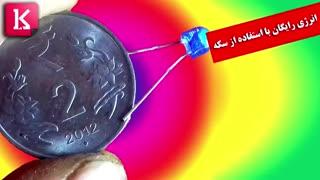 انرژی رایگان با استفاده از سکه