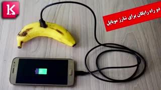 دو راه رایگان برای شارژ موبایل