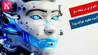تکنولوژی در پنجاه سال آینده چگونه خواهد بود؟