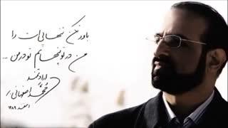 باور نکن تنهایی ات را - محمد اصفهانی