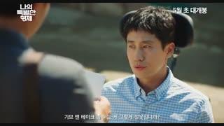فیلم کره ای برادران جدانشدنی Inseparable Bros