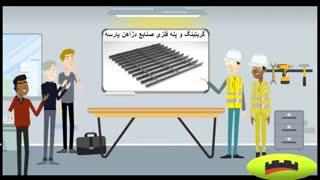 گریتینگ و پله فلزی صنایع دژآهن پارسه