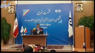 کمالوندی، سخنگوی سازمان انرژی اتمی: ایران ۶ تیر از سقف ۳۰۰ کیلوگرم اورانیوم غنی شده عبور میکند