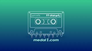 رادیو مدال (۶۶): واکنش استقلالی ها و پرسپولیسیها به رفتن برانکو