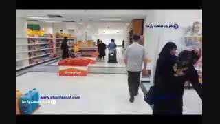 اسکرابر صنعتی - جهت استفاده در فروشگاهها و مراکز خرید