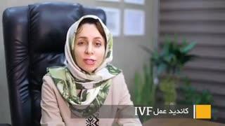 چه کسانی کاندید عمل IVF هستند؟
