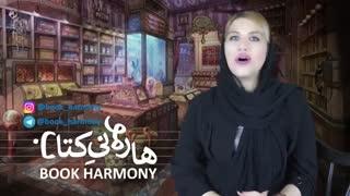 """معرفی کتاب """" مغازه خودکشی """"  / ژان تولی"""