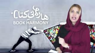 """معرفی کتاب""""  غلبه بر افسردگی """"/ ترجمه مهدی غراچه داغی"""