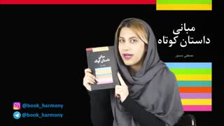 """معرفی کتاب """" مبانی داستان کوتاه """" /  مصطفی مستور"""
