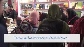 گزارش نمایشگاه کتاب طهران 1398  *** قسمت اول