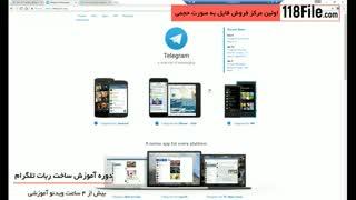 آموزش تصویری ساخت ربات تلگرام - WWW.118FILE.COM