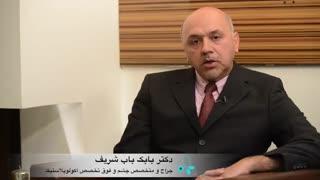 دکتر باب شریف / مراقبت های بعد از عمل