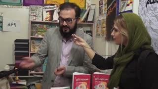 """""""گزارش نمایشگاه کتاب طهران 1398 *** قسمت چهارم"""