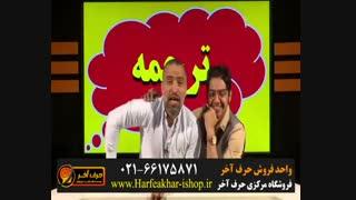 عربی حرف آخر-02166175871