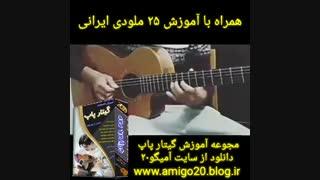 آموزش ملودی نوستالژی گیتار