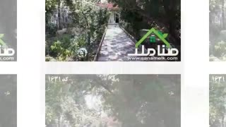 فروش باغ ویلا سند دار در شهریار کد 1631