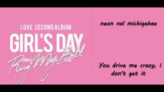 Girls Day Ring My Bell Lyrics [ROM/ENG]