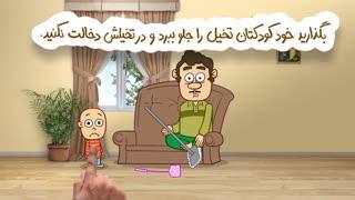 مجموعه انیمیشن دردونه ها - عواطف و احساسات