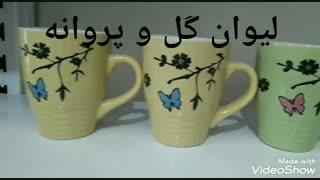 لیوان گل و پروانه